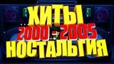 ХИТЫ 2000 - 2005 МУЗЫКА НУЛЕВЫХ ОСТОРОЖНО НОСТАЛЬГИЯ!