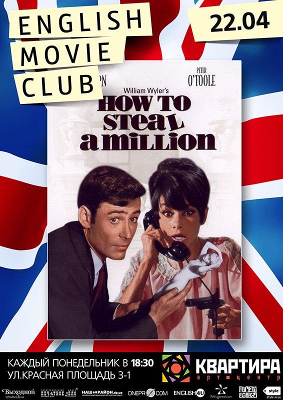 How to Steal a Million  в Клубе Английского Кино
