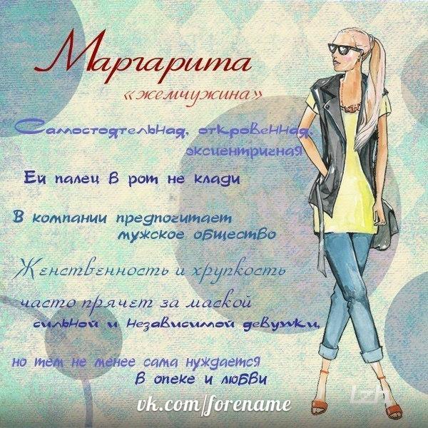 Женские имена и их значение. Имя и характер человека.  GNSCmUJF8Fw