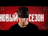 Дима Масленников Всё по-новому... Трейлер обновления канала