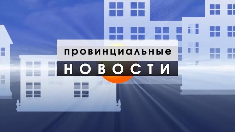 Провинциальные Новости 06 07 18 смотреть онлайн без регистрации