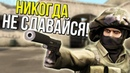НИКОГДА НЕ СДАВАЙСЯ CS GO 3