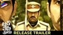 Touch Chesi Chudu Release Trailer Ravi Teja Raashi Khanna TouchChesiChudu Telugu FilmNagar Прикоснись и увидишь 2018