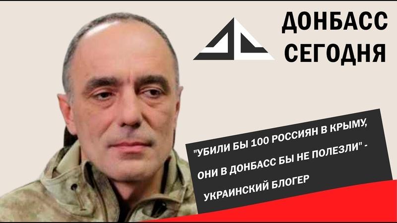Убили бы 100 россиян в Крыму, они в Донбасс бы не полезли - украинский блогер