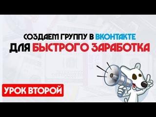 Создаем группу с нуля. Божественное оформление без денег + экономия более 1000 рублей