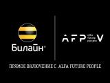 Прямое включение с AFP с Виталием Заболотневым