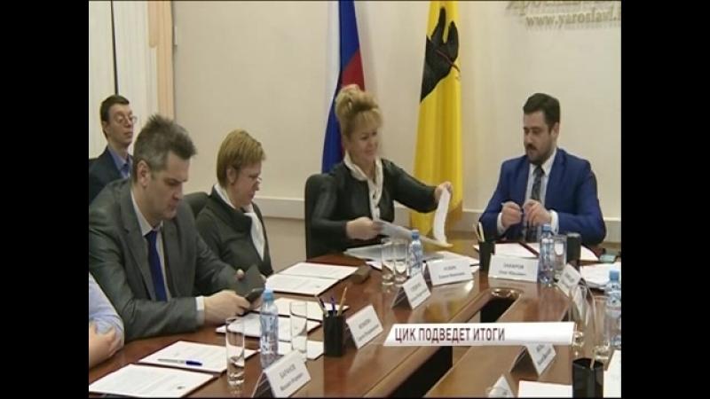 Результаты президентских выборов в Ярославской области направлены в ЦИК