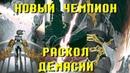 【ТЕОРИИ】НОВЫЙ ЧЕМПИОН. Смерть Джарвана III. Раскол Демасии | League of legends