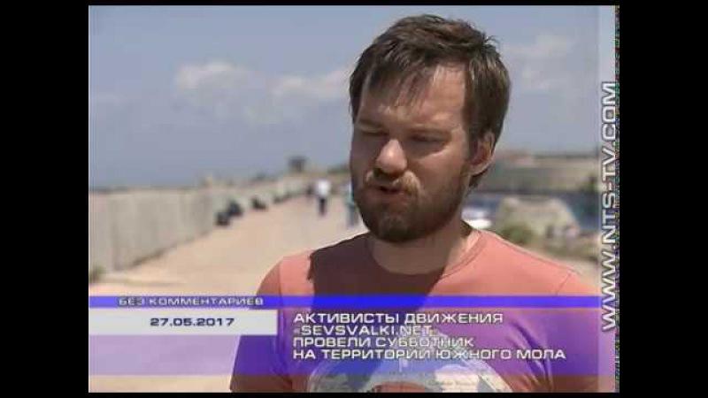 27.05.2017 «Без комментариев». «Sevsvalki» провели субботник на территории Южного мола