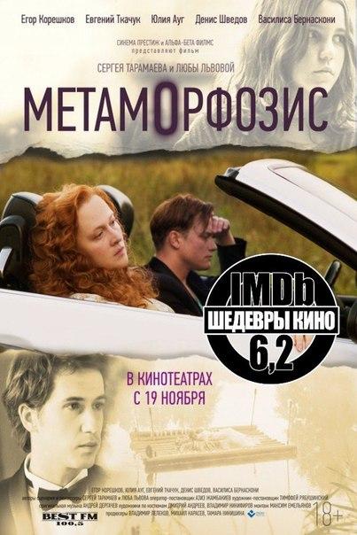 Метаморфозис (2015)