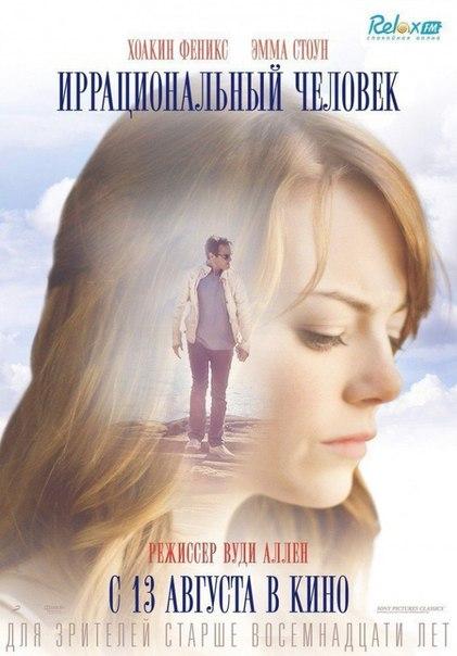 Иррациональный человек (2015)