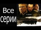 Защита Все серии (2008)