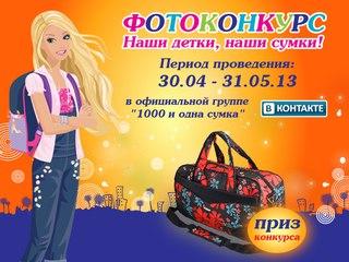 "Фотоконкурс от сети магазинов  ""1000 и одна сумка "" -  ""Наши детки, наши сумки "".  Акция от пива  ""Окское "" -  ""Ярмарка - ок!"