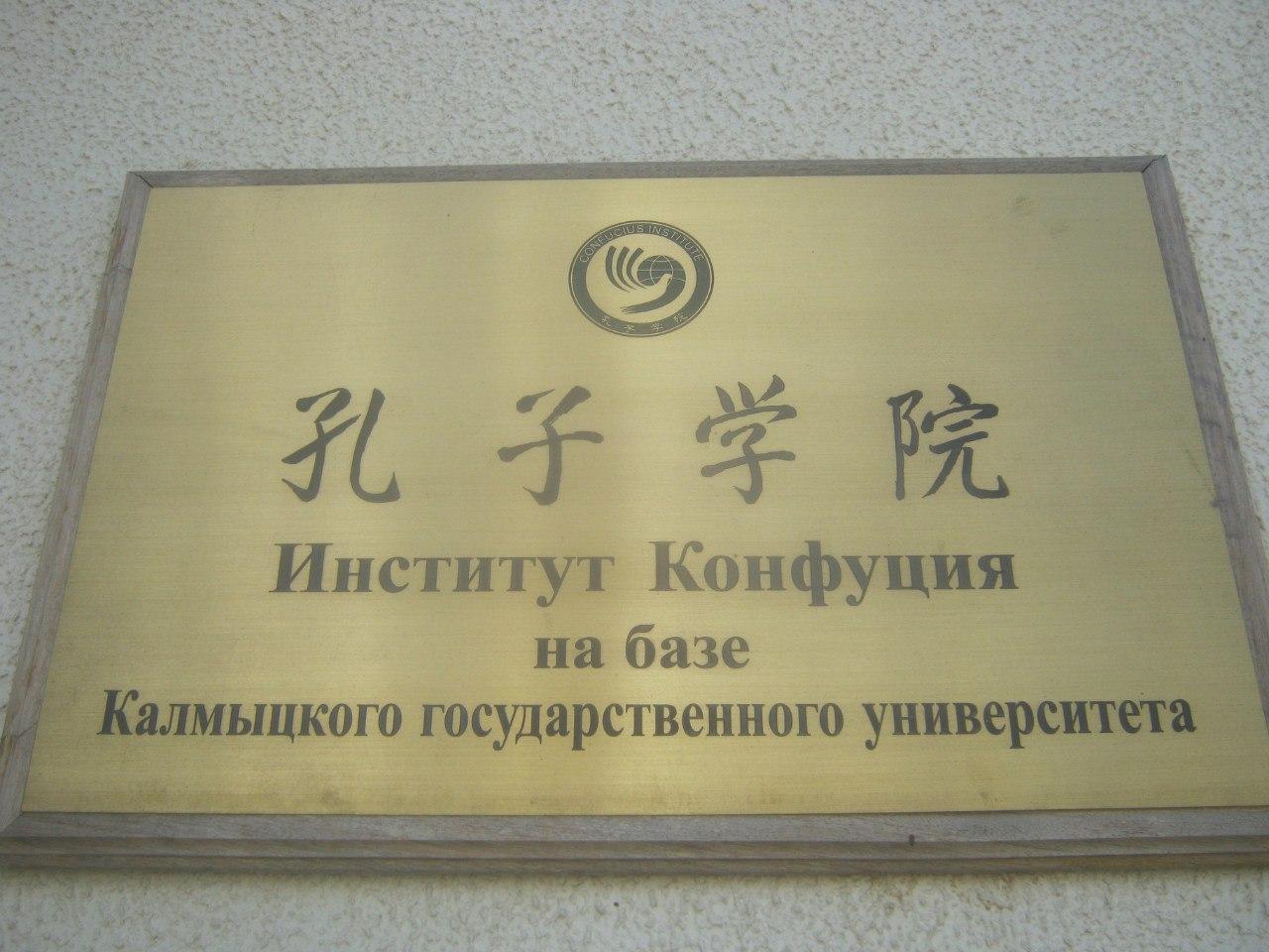 Институт Конфуция в шахматном городе - в Элисте
