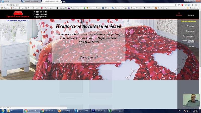 Как пользоваться скидками на постельное белье, на сайте Торговый дом Постель tdpostel.ru