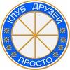 """Клуб друзей """"ПРОСТО"""""""
