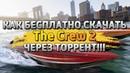 КАК БЕСПЛАТНО СКАЧАТЬ The Crew 2 ЧЕРЕЗ ТОРРЕНТ НЕДОХАКЕРЫ1.0 17