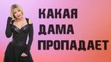 Катерина Голицына - Какая дама пропадает 6+