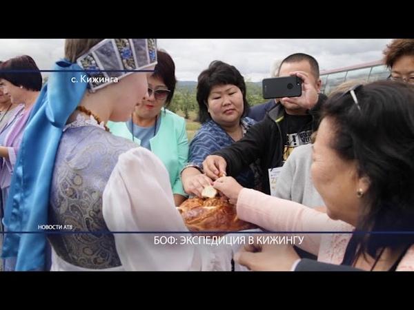БОФ экспедиция в Кижингу