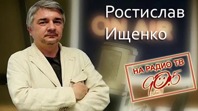 Ростислав Ищенко Дело труба Газовая И не одна 17 07 2018 Если честно