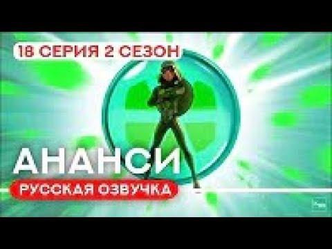 Леди баг и супер кот 2 сезон 18 серия на русском