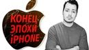 APPLE конец эпохи iPhone