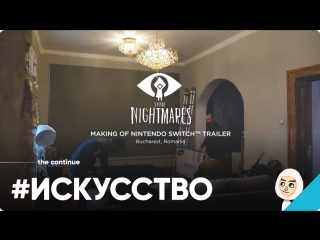 Съемочный процесс рекламного ролика Little Nightmares