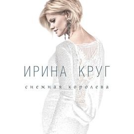 Круг Ирина альбом Снежная королева