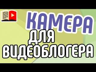 Сквозь объектив: как выбрать камеру под свой YouTube-формат? Выбираем правильную камеру для своего канала!