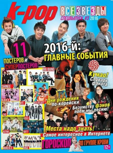 c79a8f572662 Журнал Все звёзды│обмен плакатами