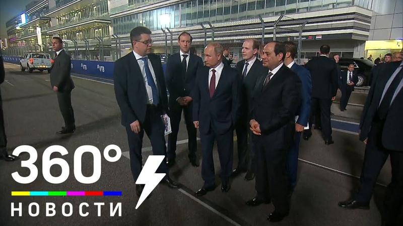 Путин показал Кортеж египетскому коллеге