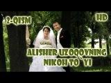 Alisher Uzoqov - Nikoh to`yi | Алишер Узоков - Никох туйи (2-qism)