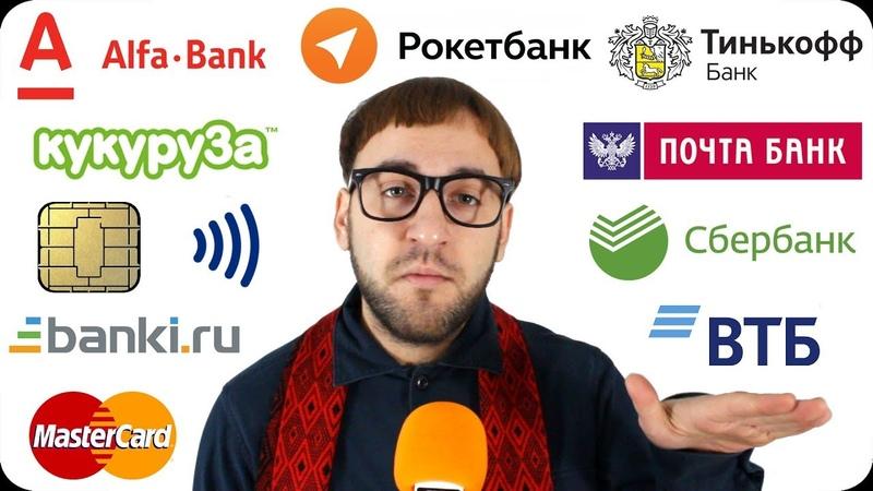 Какой банк выбрать? - Выгодная дебетовая карточка