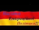 Міграційна політика Німеччини Наслідки