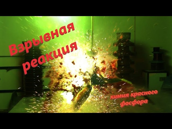 Взрывная реакция (Красный Фосфор Хлорат Калия) МИТХТ   Chemical experience burst