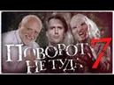 ТРЕШ ОБЗОР фильма ПОВОРОТ НЕ ТУДА 7 побег