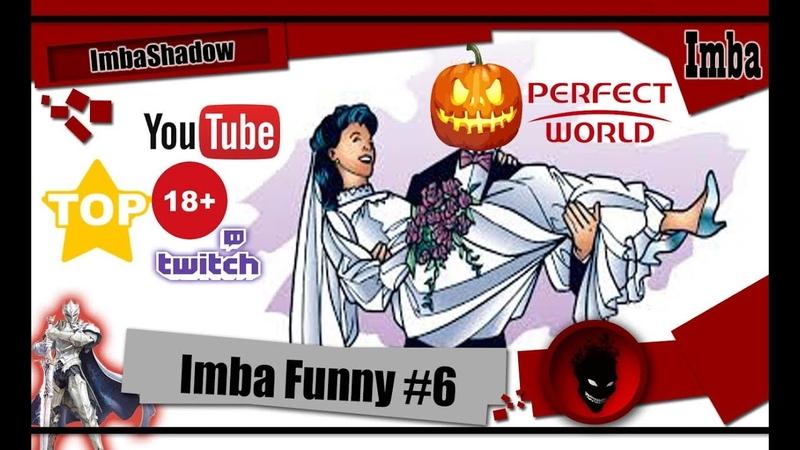 🔥TOP🔥 Моменты MMORPG 18 | AION | PERFECT WORLD | Dota 2 [ImbaFunny 6]