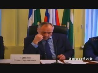 Радий Хабиров о проблемах МФЦ, отчет главы Ишимбайского района