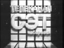 Заставка ТВ Хабаровска (СЭТ, ДВТРК, ТВА, программа канала V, шел по СЭТ)