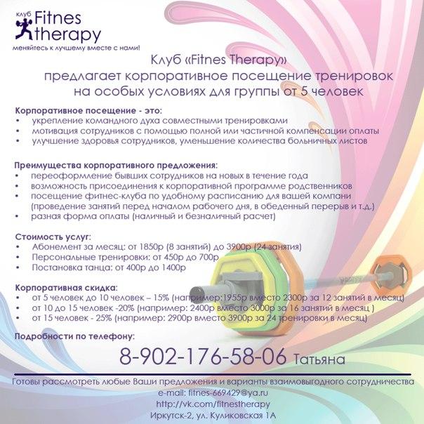 услуги диетолога иркутск цена