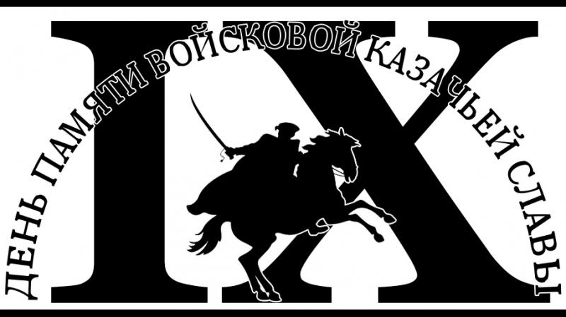 Анонс IX-е открытые игры ГТО Казачий Сполох