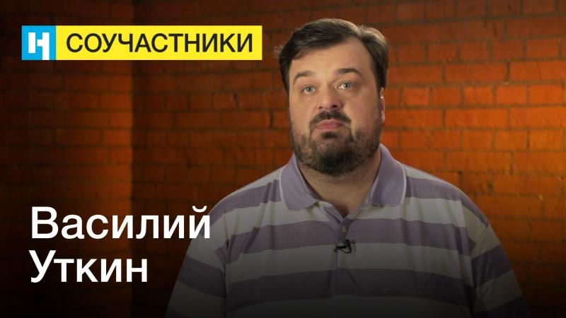 Василий Уткин – соучастник «Новой»