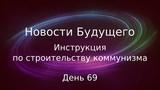 День 69 - Инструкция по строительству коммунизма - Новости Будущего (Советское Телевидение)