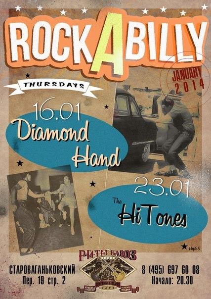 16.01 и 23.01 Rockabilly Thursday в Ритм Блюз Кафе