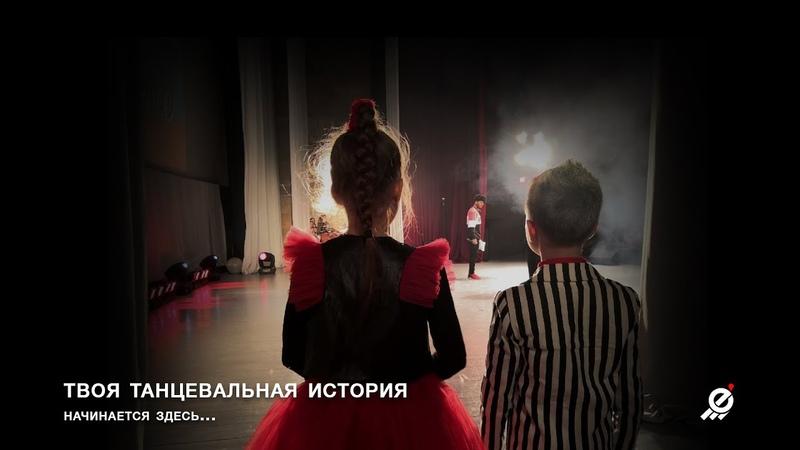 Твоя танцевальная история... | Высшая школа уличного танца Effort