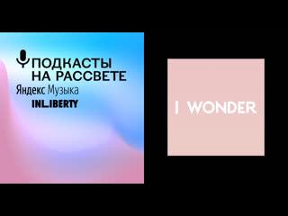 Онлайн-трансляция открытой записи подкаста «i wonder»