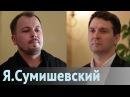 Я. Сумишевский и В. Алешков - Как молоды мы были