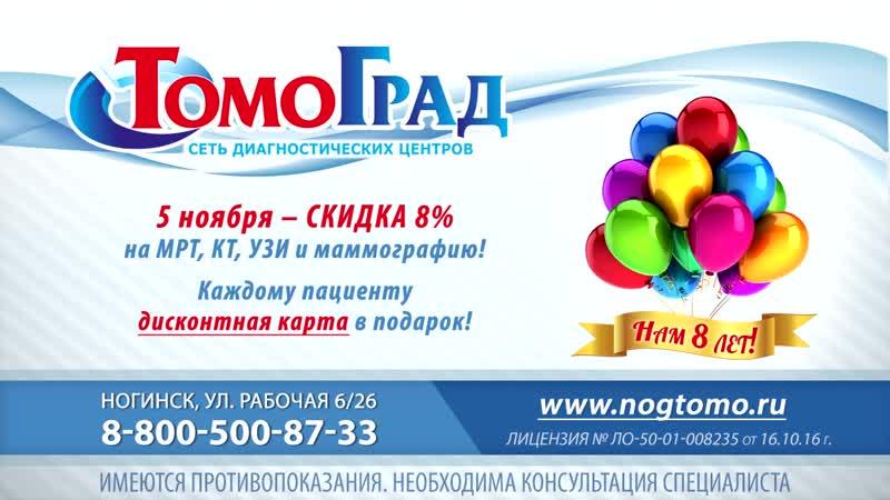 День рождения Центра Томоград