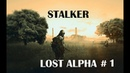 S.T.A.L.K.E.R.: Lost Alpha - прохождение 1
