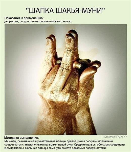 МУДРЫ - ЙОГА ДЛЯ ПАЛЬЦЕВ Wee6pSaFM2c
